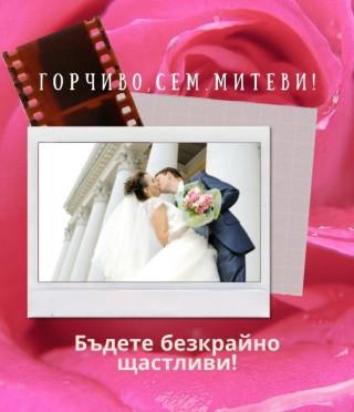 Персонализирано видео за сватба