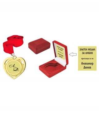 Гравиран медал за любов в кутийка