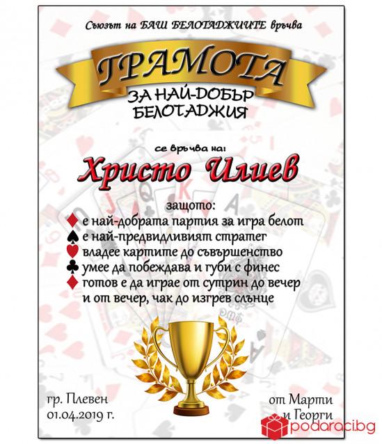 Грамота за най-добър Белотаджия с подарък рамка