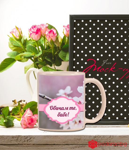 Чаша Честит 8 март за баба
