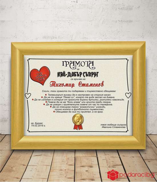 Diploma for best husband with gift frame