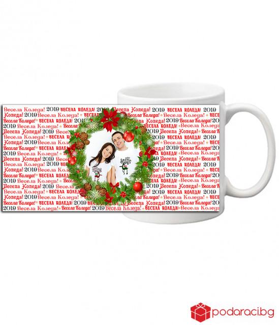 Керамична чаша Весела Коледа с Ваша снимка
