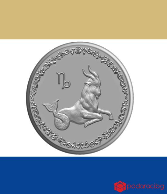 Сребърен медальон Зодия Козирог