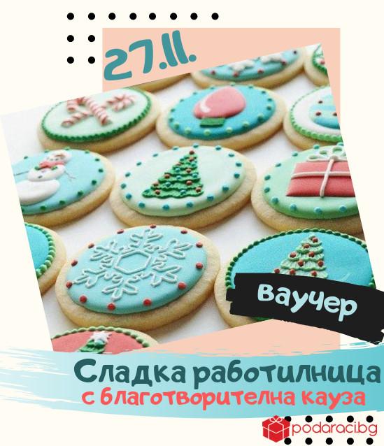 Ваучер кулинарна работилница Декорация на меденки  27.11