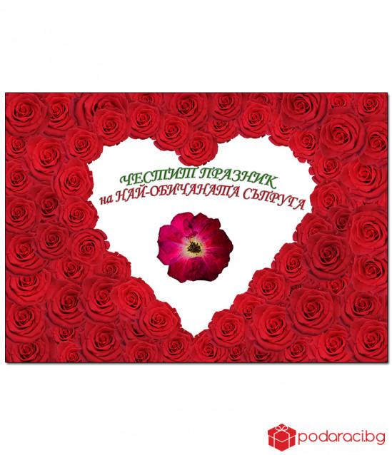 Истинска червена роза за СЪПРУГА в рамка