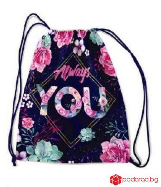 Чанта за спорт Always You