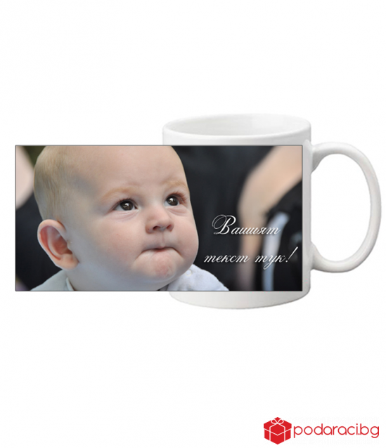 Custom ceramic mug with photo and/or text