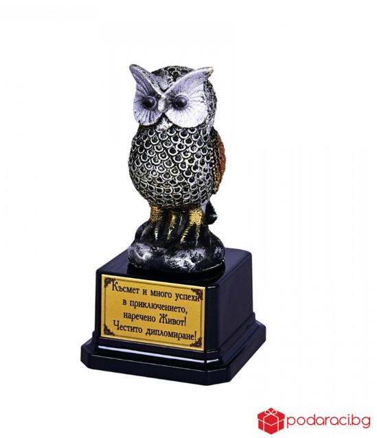 Бухал - Трофей Честито Дипломиране