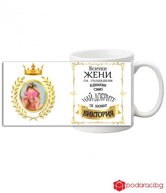 Чаша Кралицата на имениците