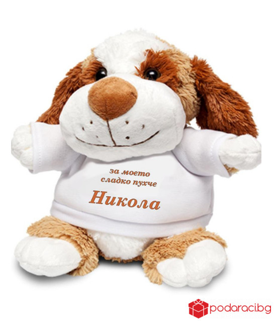 Плюшена играчка Куче с Ваши инициали