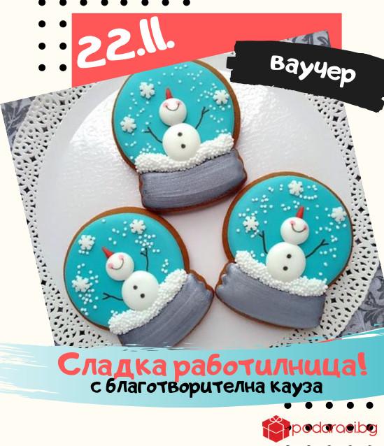 Ваучер кулинарна работилница Декорация на меденки  22.11
