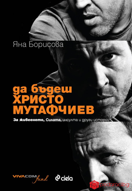 Да бъдеш Христо Мутафчиев. За живеенето, Силата, инсулта и други истории