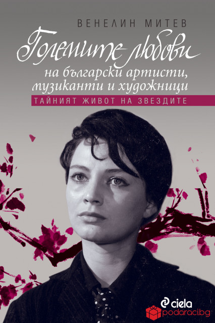 Големите любови на български артисти, музиканти и художници / Тайният живот на звездите