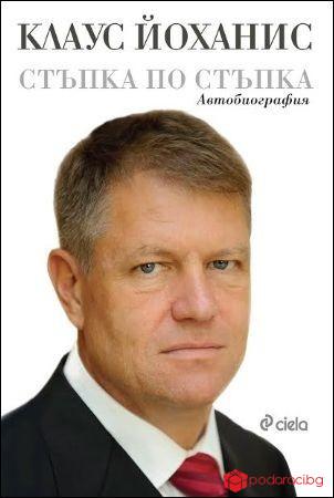 Клаус Йоханис: стъпка по стъпка. Автобиография