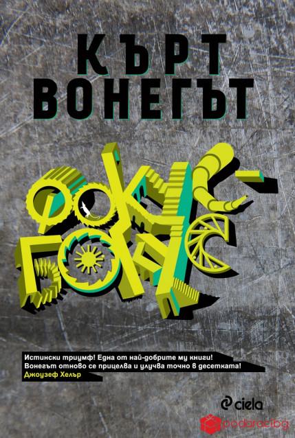 Фокус - Бокус