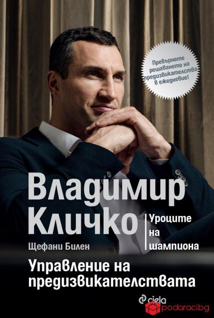 Владимир Кличко - Управление на предизвикателствата - Уроците на шампиона