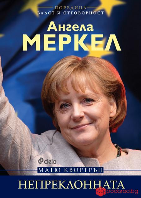 Ангела Меркел - Непреклонната