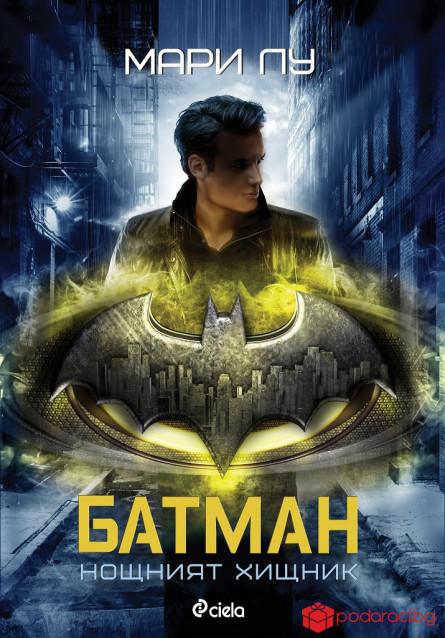 Батман - Нощният хищник