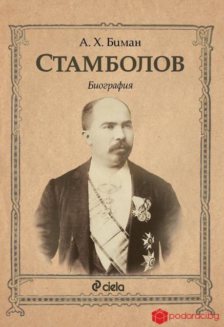 Стамболов - Биография