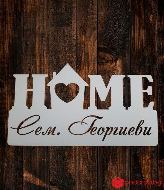 Табела за врата Home