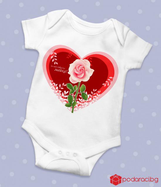 Бебешко боди с роза в сърце и надпис За най-добрата майка