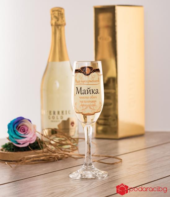 Чаша за шампанско НАЙ-ПРЕКРАСНАТА МАЙКА