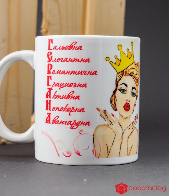 Чашата на Гергана