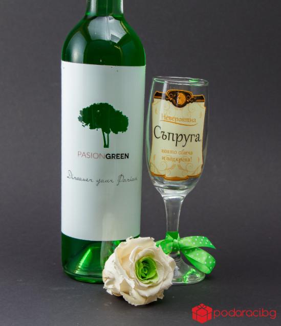 Подаръчен комплект за съпруга Зелена пролет