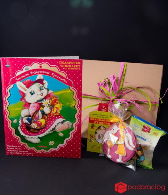 Подаръчен комплект за Великден за момиче