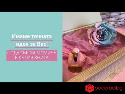 Подарък за момиче в кутия книга