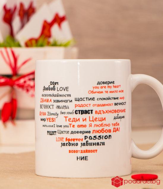 Love Cup for a loved one