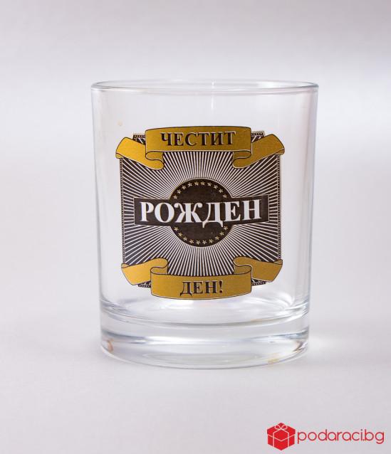 Чаша за уиски за рожден ден