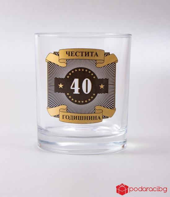 Чаша за уиски Честита годишнина 40