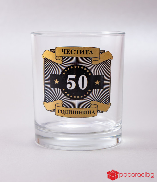 Чаша за уиски Честита годишнина 50