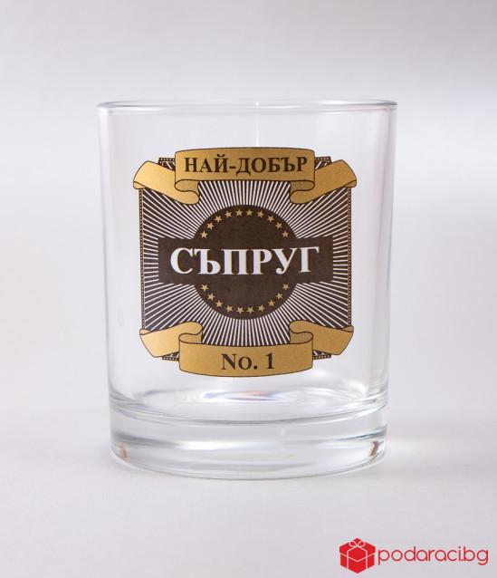 Чаша за уиски Най-добър съпруг