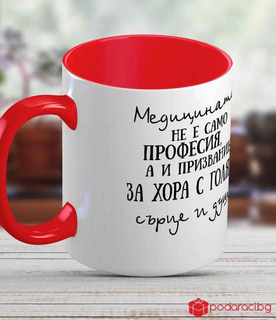 Чаша за лекар с име