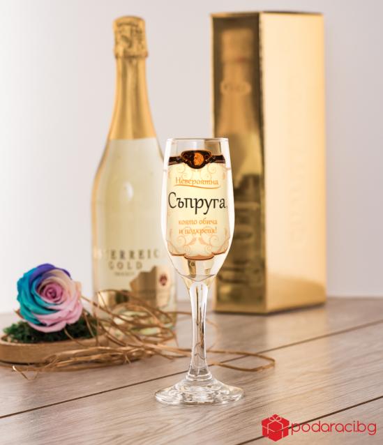 Чаша за шампанско НЕВЕРОЯТНА СЪПРУГА