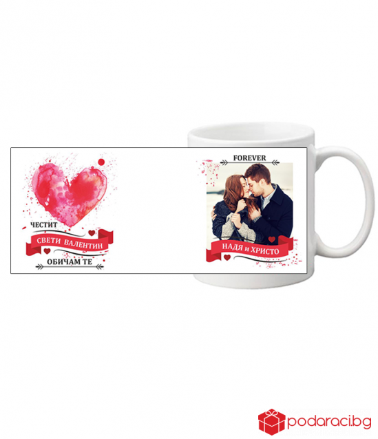 Valentine's Cup with your name and photo