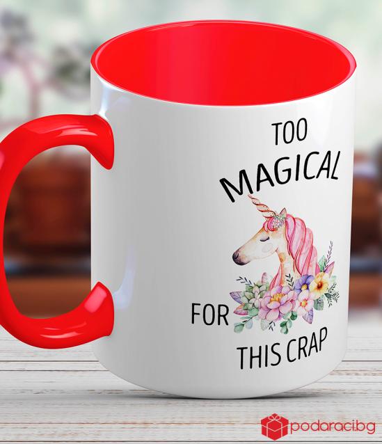 Чаша Too magical с еднорог