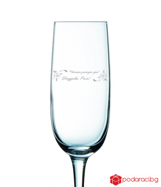 Engraved Birthday Cup