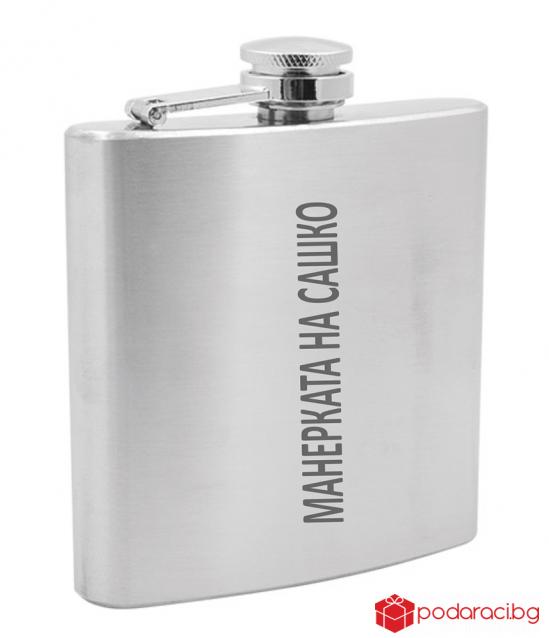 Engraving metal Flask