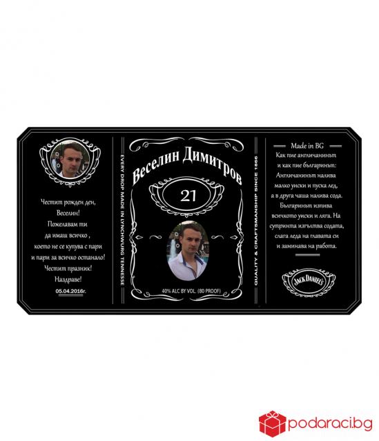 Бутилка Джак Даниелс с персонализиран етикет