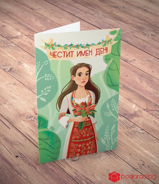 Картичка с добавена реалност Имен ден - момиче