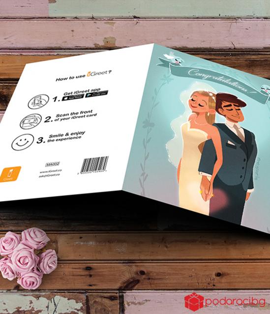 Картичка с добавена реалност Сватбени пожелания