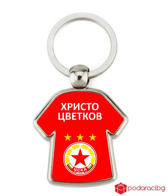Гравиран ключодържател - тениска ЦСКА