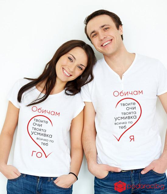 Комплект тениски за двойки Обичам го и Обичам я