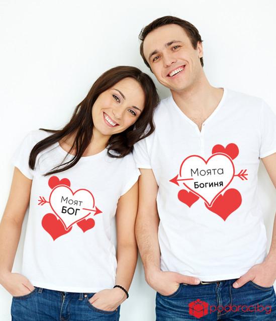 Тениски за влюбени Моят бог и Моята богиня