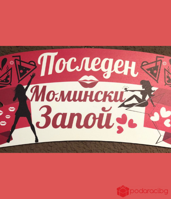 Табела Момински запой