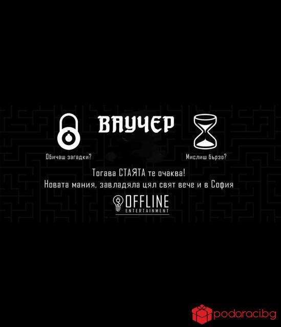 Ваучер за приключенска игра Offline Escape room