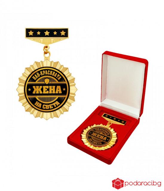 Орден за най-красивата жена на света